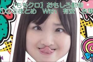 【ももクロ】おもしろ動画①②③まとめ With 有安 杏果 Momoiro Clover Z with 【Momoka Ariyasu】 Cute Movie 1・2・3