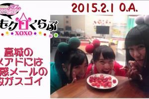 ももクロくらぶxoxo 百田夏菜子 有安杏果 高城れに   15-02-01